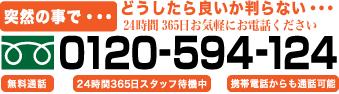 東京都公営 臨海斎場