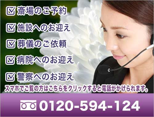 臨海斎場へのお問い合わせスマホ用(お迎えVer1)